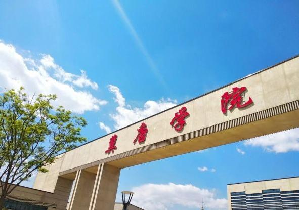 华北理工大学冀唐学院是几本