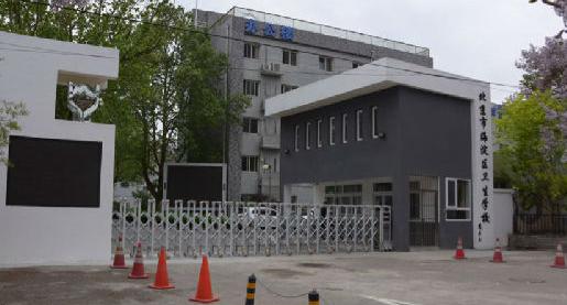 北京市海淀区卫生学校2019年有哪些专业