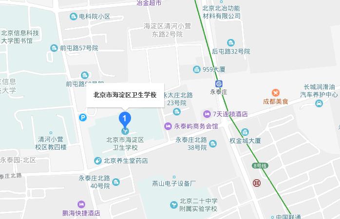 北京市海淀区卫生学校地址在哪里