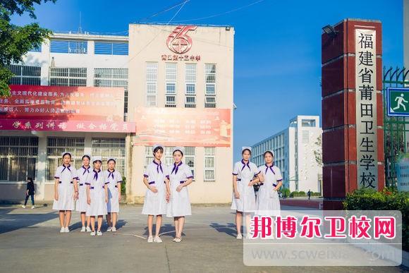 莆田卫生学校有哪些专业