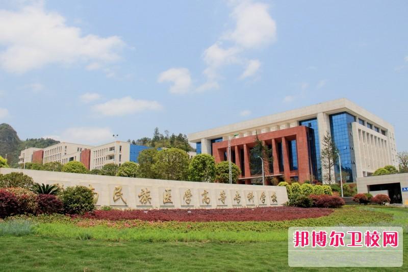 黔南民族医学高等专科学校有哪些专业