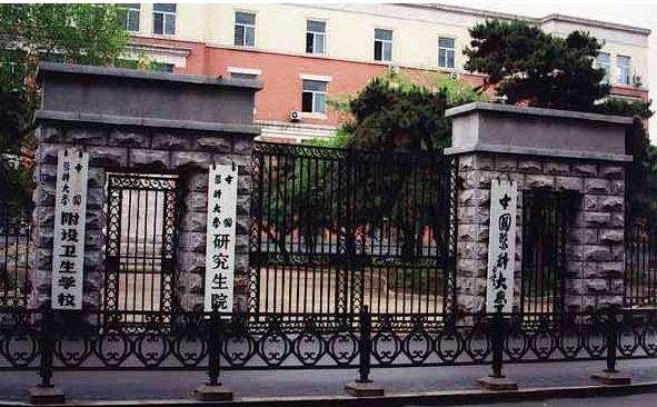 中国医科大学招生办联系电话