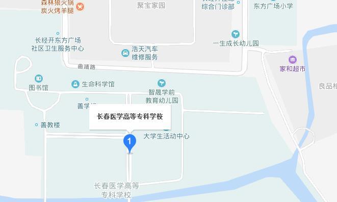 长春医学高等专科学校地址在哪里