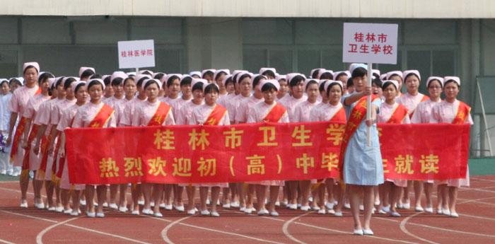 桂林市卫生学校2019年报名条件、招生对象