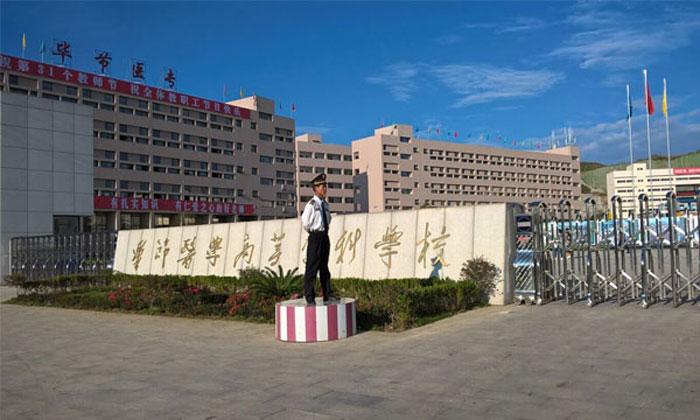 贵州省毕节市卫生学校2019年有哪些专业