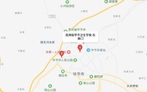 贵州省毕节市卫生学校地址在哪里