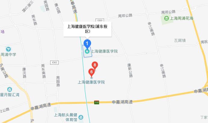 上海健康职业技术学院地址在哪里