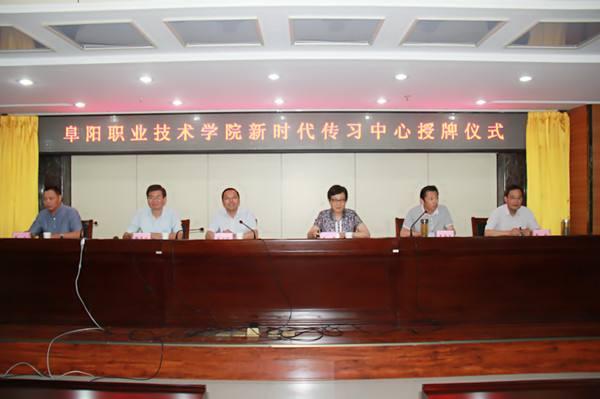 阜阳职业技术学院网站网址