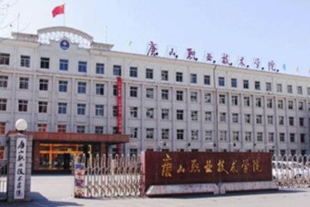 河北唐山市卫生学校2019年有哪些专业