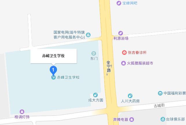赤峰卫生学校地址在哪里