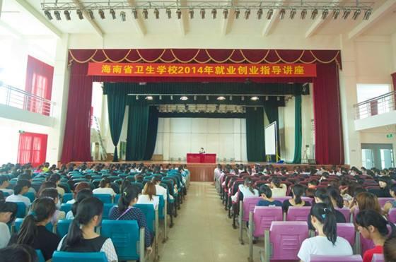 海南省卫生学校网站网址