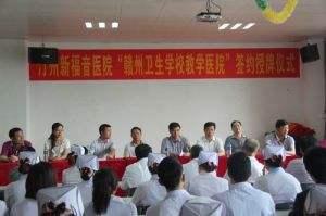 江西省赣州卫生学校2019年报名条件、招生对象