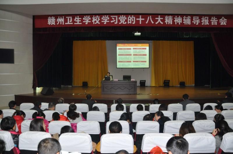江西省赣州卫生学校2019年网站网址
