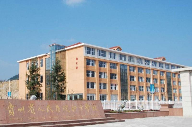 贵州省人民医院护士学校2019年有哪些专业