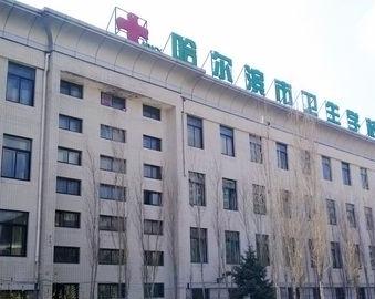 哈尔滨市卫生学校2019年有哪些专业