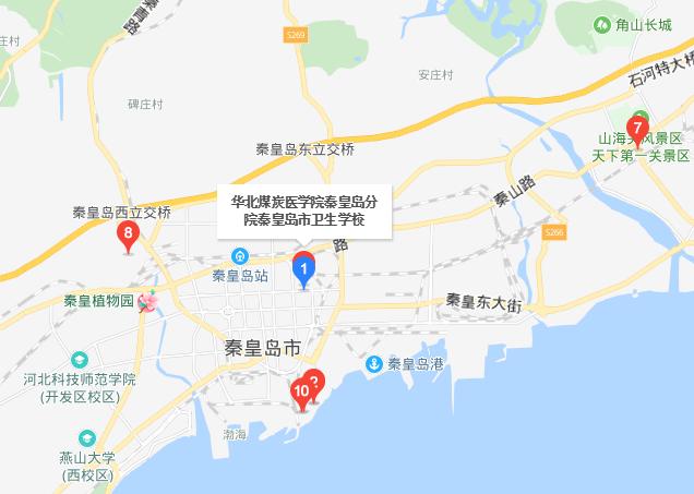 秦皇岛市卫生学校2019年地址在哪里
