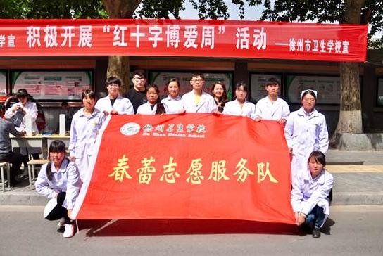 徐州卫生学校2019年报名条件、招生对象