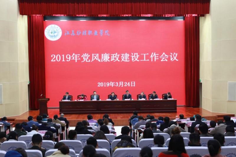 江苏护理职业学院2019年网站网址