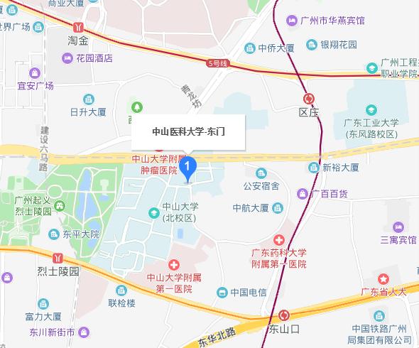 中山大学中山医学院2019年地址在哪里