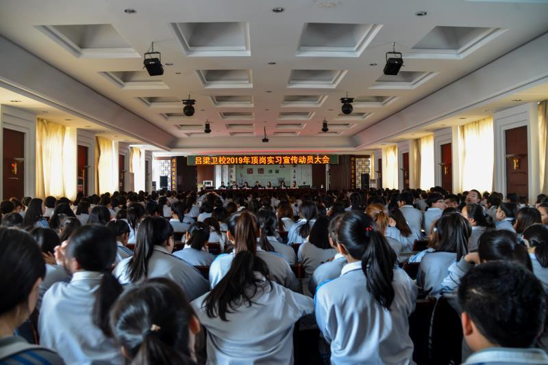 吕梁市卫生学校2019年报名条件、招生对象