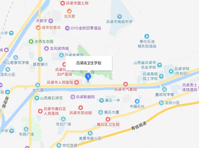 吕梁市卫生学校2019年地址在哪里