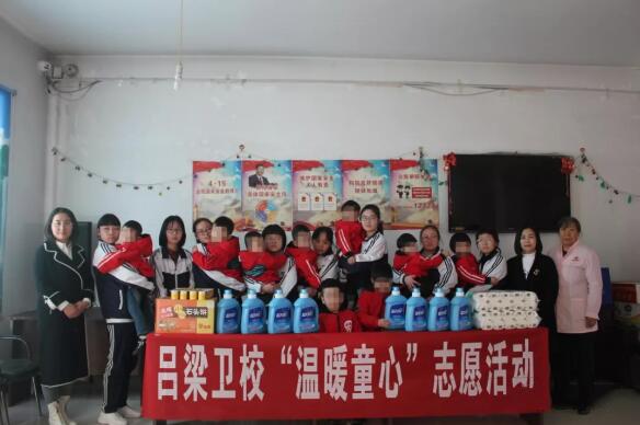 吕梁市卫生学校2019年网站网址