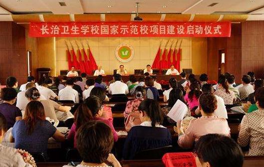 长治卫生学校2019年网站网址