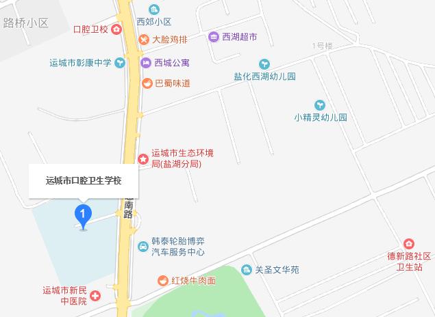 运城市口腔卫生学校2019年地址在哪里