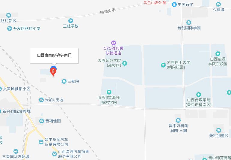 山西康育医学院2019年地址在哪里