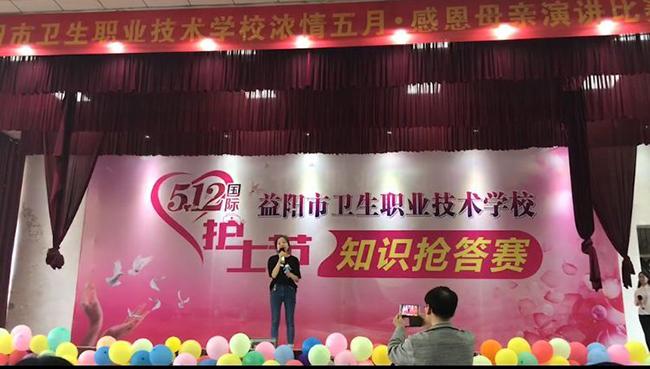 益阳市卫生职业技术学校2019年招生办联系电话