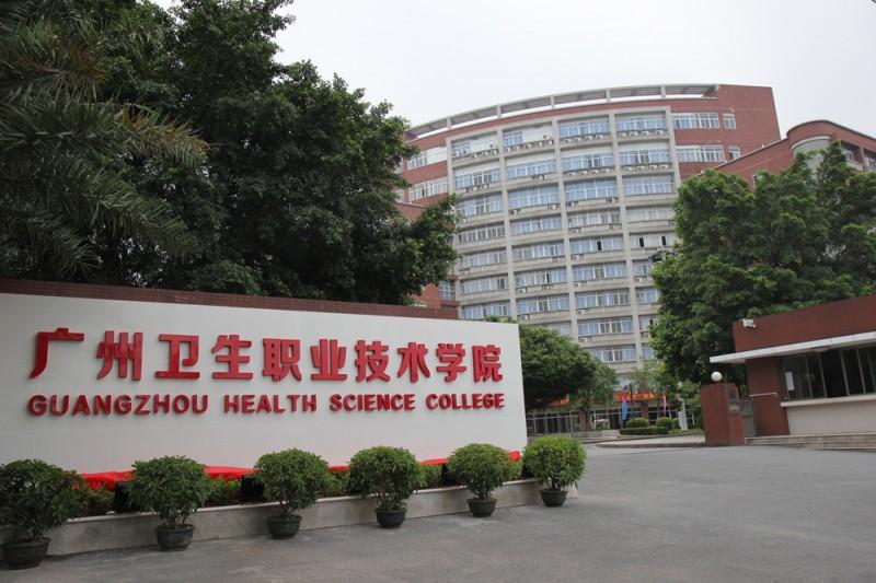 广州医科大学卫生职业技术学院2019年有哪些专业