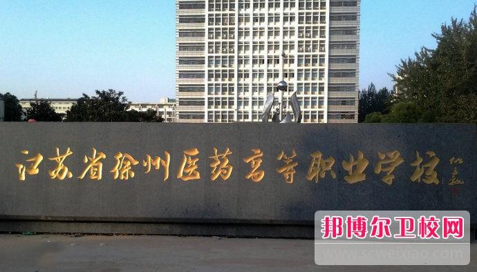 江苏省徐州医药高等职业学校2019年有哪些专业
