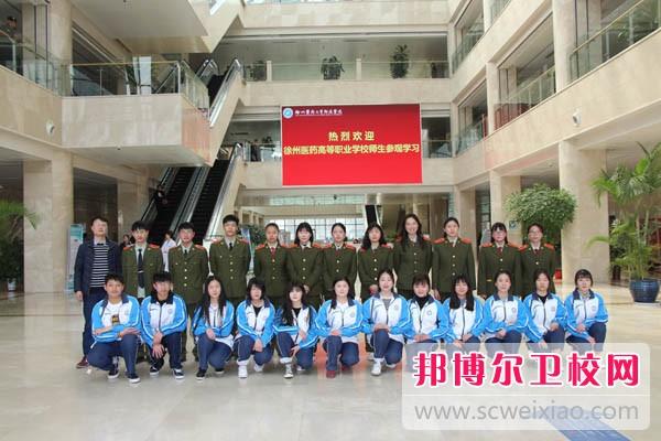 江苏省徐州医药高等职业学校2019年报名条件、招生对象