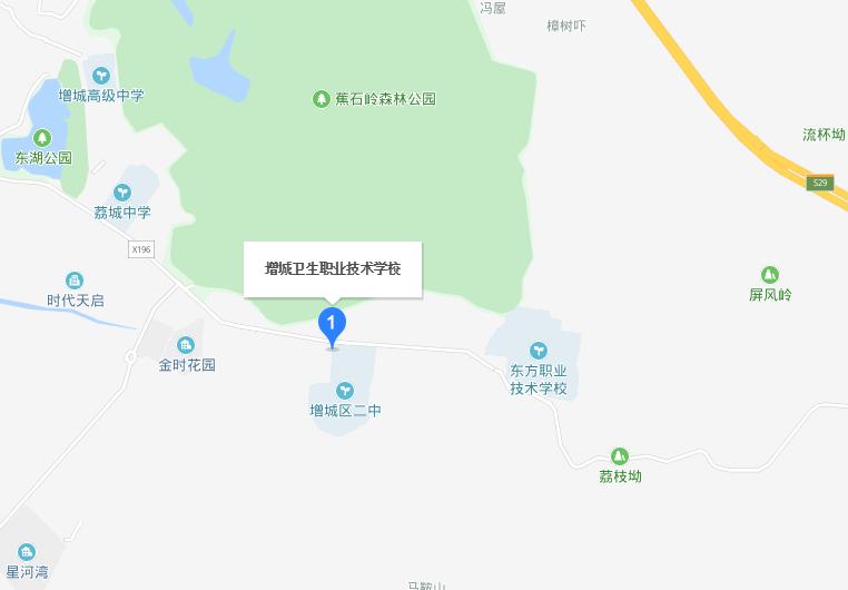 广州市增城卫生职业技术学校2019年地址在哪里