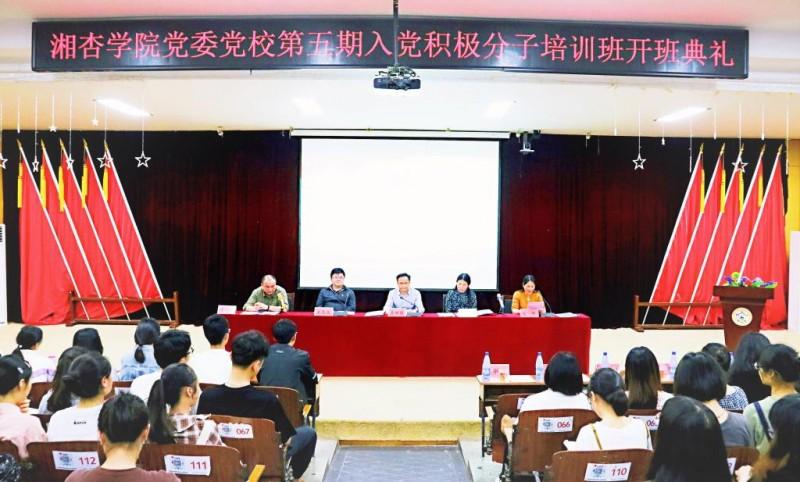 湖南中医药大学湘杏学院2019年网站网址