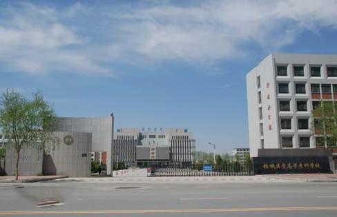 张掖高等医学专科学校2019年有哪些专业