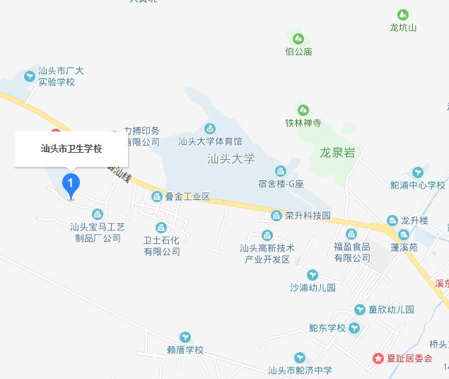 汕头市卫生学校2019年地址在哪里