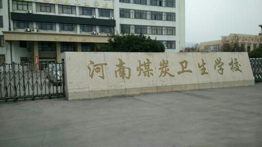 河南煤炭卫生学校2019年有哪些专业