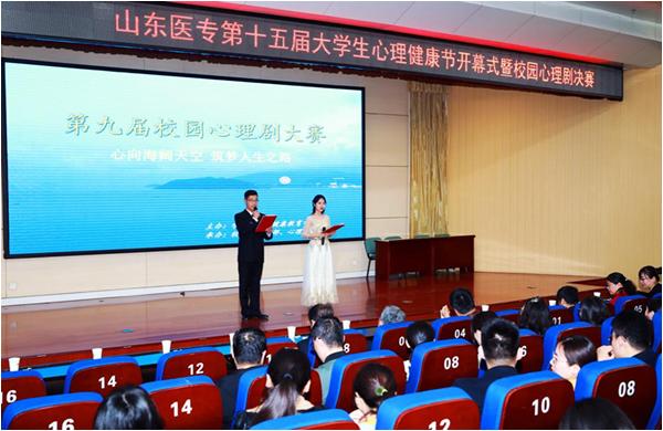 山东省卫生学校2019年网站网址