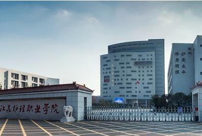 淮阴卫生学校2019年有哪些专业