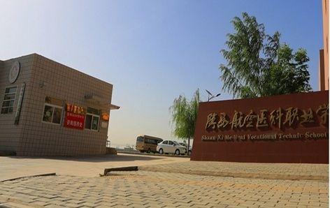 陕西航空医科职业技术学校2019年有哪些专业