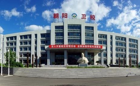 朝阳市卫生学校2019年有哪些专业