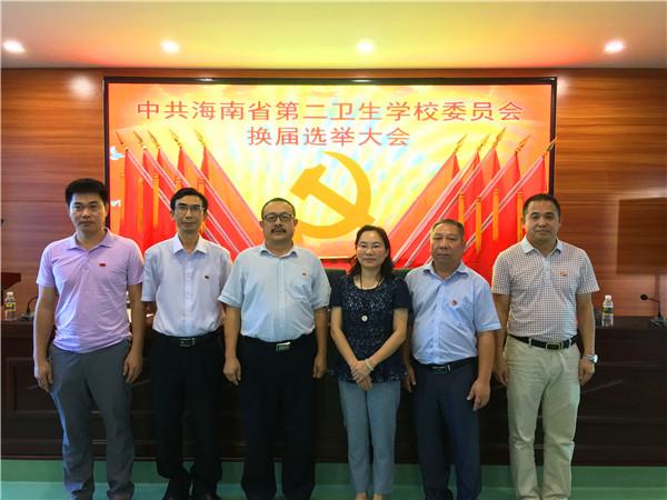 海南省第二卫生学校网站网址