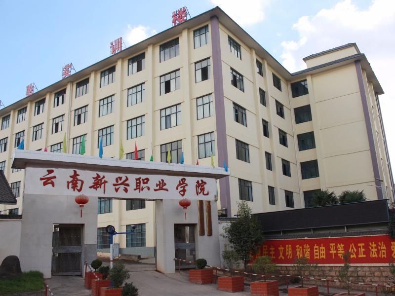 云南新兴职业学院中专部2019年有哪些专业