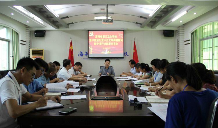 海南省第三卫生学校2019年招生办联系电话