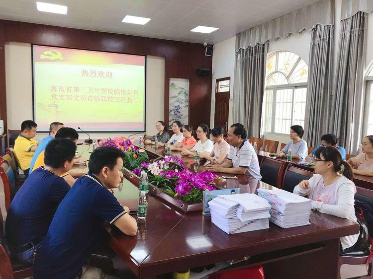 海南省第三卫生学校网站网址