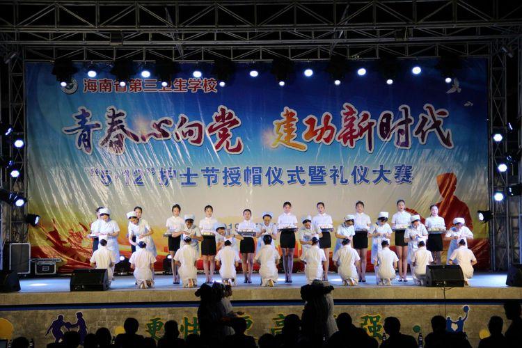 海南省第三卫生学校怎么样、好不好