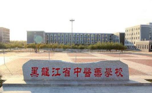 黑龙江省中医药学校2019年有哪些专业