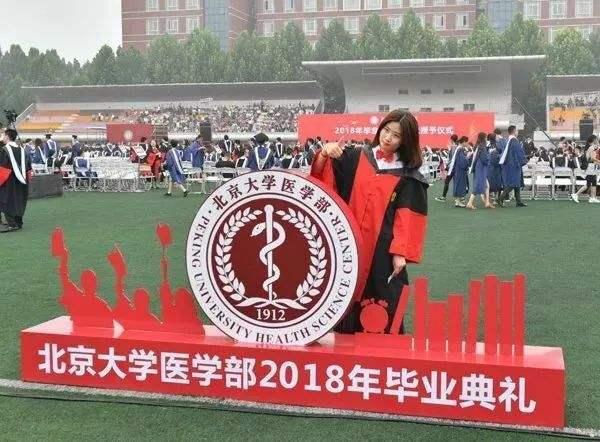 北京大学医学部2019年报名条件、招生要求、招生对象