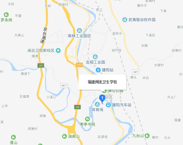 福建闽北卫生学校地址在哪里
